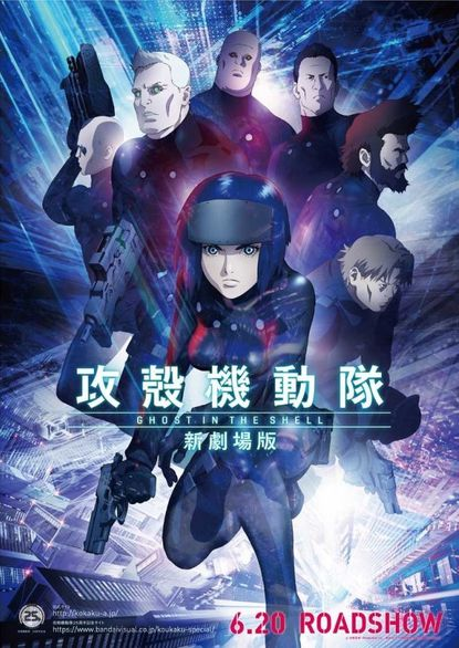 """Tuesday: """"Ghost in the Shell: The New Movie"""""""